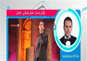 """وائل جسار: """"غنائي في السعودية شرف لي"""""""