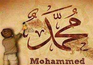 سيدنا محمد .. اليتيم الذي كرَّم الأيتام