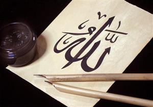 اعرف الفرق بين أسماء الله الحسنى و صفات الله العليا