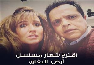 """محمد هنيدي يطلب المساعدة من جمهوره لوضع شعار خاص بـ""""أرض النفاق"""""""