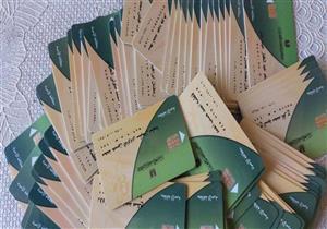 وصول 13 ألف بطاقة تموين ذكية لمواطني الفيوم