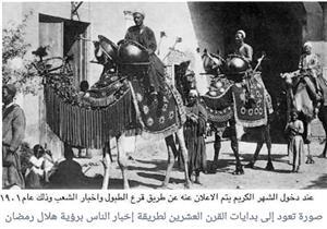 """""""يا أمة خير الأنام غداً صيام صيام"""".. بالصور استطلاع الهلال بين الماضي والحاضر"""