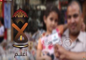 خاص  لا أعلم.. برنامج على مصراوي في رمضان