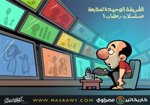 متابعة مسلسلات رمضان