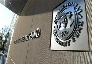 صندوق النقد: مصر بدأت تجني ثمار برنامجها للإصلاح الاقتصادي