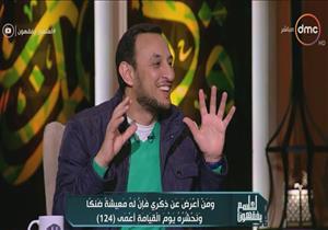 بالفيديو.. رمضان عبدالمعز: اللى عاوز ينجح فى البلد لا يفعل هذا