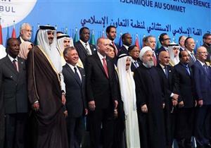 قمة أسطنبول تتهم أمريكا بدعم جرائم إسرائيل.. وتدعو لحماية الفلسطينيين