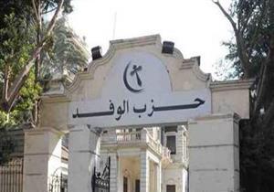 """""""الوفد"""": اجتماع الأحزاب غدا تفعيلا للمادة 5 من الدستور"""