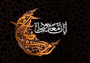 من معاني القرآن {أَيَّامًا مَعْدُودَاتٍ}.. ما المقصود بهذه الأيام؟