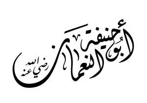 أدرك 7 من الصحابة.. الإمام أبوحنيفة صديق القرآن الذي كان يقوم به في ليلة