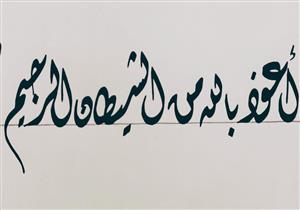 أمورٌ شديدةٌ علَّمنا النبي ﷺ الاستعاذةَ منها