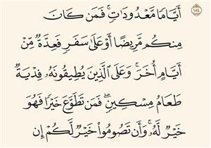 من معاني القرآن {فَمَن كَانَ مِنكُم مَّرِيضًا}.. ما تقدير المرض الذي يؤدي للفطر؟