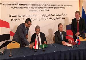 في ختام اللجنة المشتركة بموسكو.. شركات روسية تسعى لدخول السوق المصري