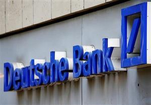 """""""دويتشه"""" بنك يلغي 7 آلاف وظيفة لخفض التكاليف"""