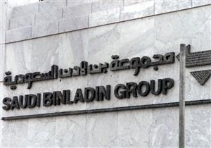 رويترز: مجموعة بن لادن السعودية ستغير اسمها وتقلص حجمها