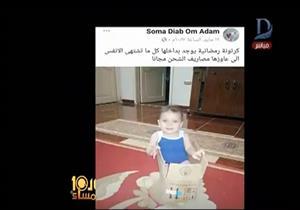 """توفت بعد نشر صورتها على """"فيسبوك"""".. والدة الطفلة كارما: """"ظنوا أنها ماتت من الحسد"""""""