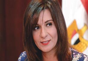 """الأحد المقبل.. وزيرة الهجرة تشارك في مائدة """"فطارنا مع أهالينا"""""""