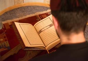 من أسرار القرآن الكريم.. 10 فروق بلاغية لألفاظ متشابهة في كتاب الله