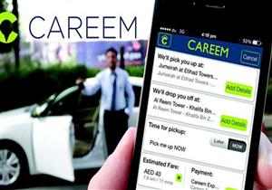 كريم توضح حقيقة زيادة أسعار خدماتها خلال شهر رمضان