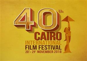 الكشف عن لوجو الدورة الـ40 لمهرجان القاهرة السينمائي