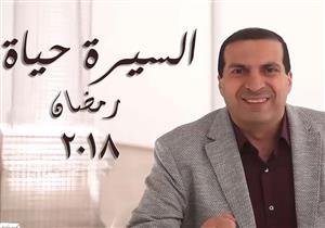 """فيديو- عمرو خالد يطرح تتر """"السيرة حياة"""".. ويكشف لمصراوي هدف البرنامج الرمضاني"""