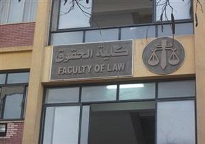 هبة بدر رئيسا لمجلس قسم المرافعات بكلية حقوق عين شمس