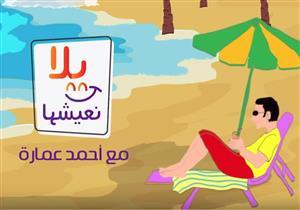 «يلا نعيشها» مع أحمد عمارة: إهمال الزوجين التعبير عن الحب يهدد أطفالهم