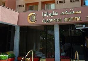 بدء فعاليات النشاط العلمي لمجموعة مستشفيات كليوباترا
