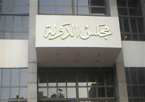 مجلس الدولة: عدم جواز إعادة التعيين وفقًا للمؤهل الأعلى من الخاضعين لقانون الخدمة المدنية