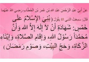 سلسلة الأحاديث في رمضان 12.. حديث صحيح – حديث ضعيف