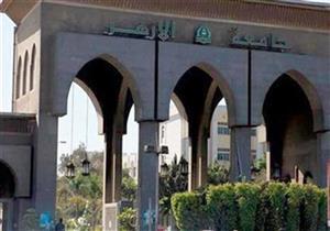 جامعة الأزهر تحيل 12 أستاذاً للتحقيق لمخالفتهم قواعد الامتحانات