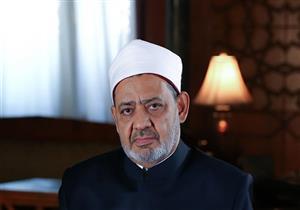 """""""الإمام الطيب"""": اللهو والترف سببٌ رئيسٌ في سقوط الحضارات.. والأغنياء لابد أن ينتبهوا"""