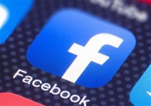 """""""فيسبوك"""" يستعد للمونديال بألعاب وتحديثات مميزة"""