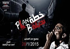 تعرف على خريطة العيد على MBC مصر.. هنيدي وحلمي وسعد أبرز نجومها