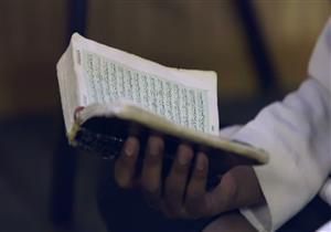 حتى لا يكون مهجوراً.. بالفيديو: تجربة تجعلك لا تترك القرآن أبداً بعد رمضان
