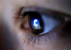 """""""فيسبوك"""" ينفي تطوير برنامج لتتبع """"حركة عيون"""" مستخدميه"""
