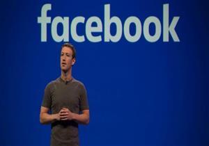"""وثيقة في الكونجرس تكشف 18 طريقة لتجسس """"فيسبوك"""" على مستخدميه"""