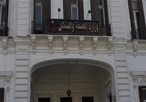 """نائب وزير الصحة لمصراوي: لم أبلغ بقرار إعفائي من منصبي و""""معرفش وضعي"""""""