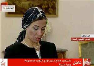 ثالث سيدة تتولى وزارة البيئة.. من هى الدكتورة ياسمين فؤاد؟