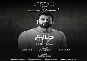 """عمرو سلامة"""": منتظر رد الفعل على آخر حلقات """"طايع"""" بمنتهى شغف"""