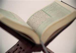 من أسرار القرآن الكريم (30).. الفرق بين: (السكوت) و(الإصغاء) و(الصمت)