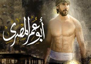 مسلسل أبو عمر المصري - الحلقة الأخيرة