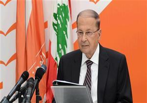 الرئيس اللبناني يؤكد رفض قرار نقل السفارة الأمريكية في إسرائيل الى القدس