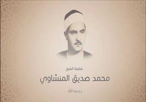 علم القراء محمد صديق المنشاوي.. صاحب الصوت الخاشع والقلب الضارع