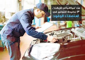فيديو.. تعرف على كيفية خفض معدل استهلاك السيارة للوقود