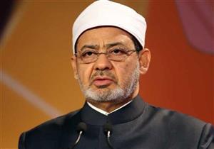 """""""الإمام الطيب"""": هناك ملائكة مكلفة بحفظ الإنسان ولكن البشر لا يراها"""