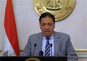 وزير الصحة لمصراوي: 36 مستشفى جاهزًا للافتتاح بعد عيد الفطر