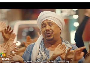 """لماذا ارتدى الشاب خالد زي """"صعيدي"""" في إعلان مستشفى سرطان الأطفال؟"""