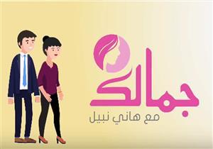 """جمالك"""" مع هاني نبيل– حلقة(11): البوتكس يخلصك من التعرق الزائد"""""""