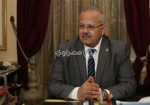 رئيس جامعة القاهرة: نطبق الإصلاح الإداري باللامركزية